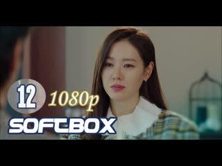 Аварийная посадка любви 12 серия 1080p ( Озвучка SoftBox )