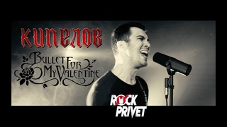 Кипелов / Bullet For My Valentine - Я свободен (Cover by ROCK PRIVET)