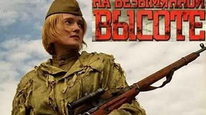Сериал На безымянной высоте Россия 2004