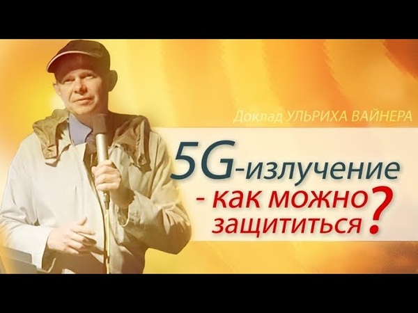 Доклад Ульриха Вайнера 5G излучение как можно защититься 15568