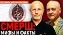 Разведопрос Live Александр Зданович про мифы и факты о Смерше