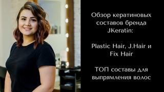 Обзор кератиновых составов бренда JKeratin: Plastic Hair,  и Fix Hair. ТОП для выпрямления