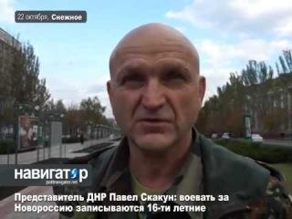 Представитель ДНР Павел Скакун: воевать за Новороссию записываются 16-ти летние