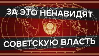 За ЭТО ненавидят Советскую власть