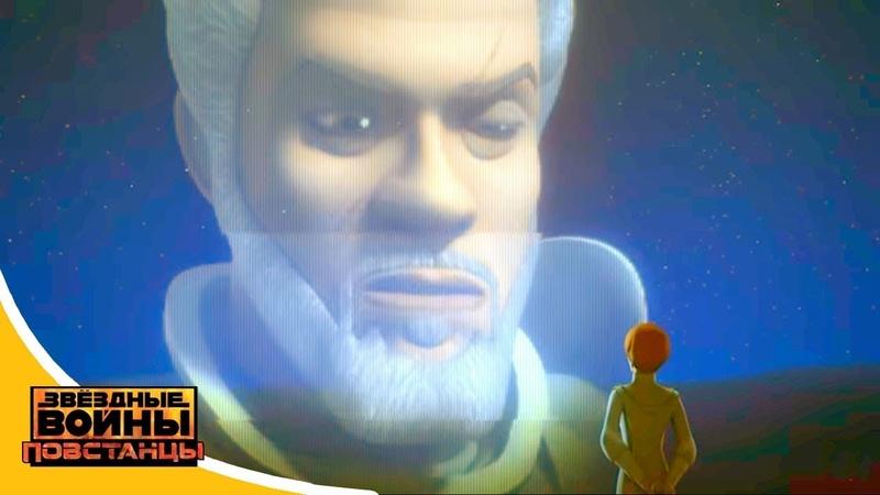 Звёздные войны Повстанцы Во имя Сопротивления Часть 1 Star Wars Сезон 4 Серия 3