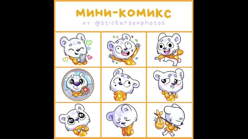 Мини комикс с мишкой Илаем