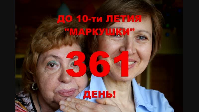 361 деньдо 10 ти летия