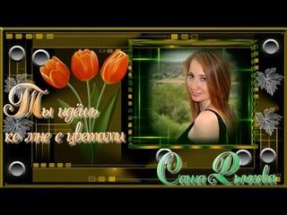 Рычкова Саша - Ты идешь ко мне с цветами