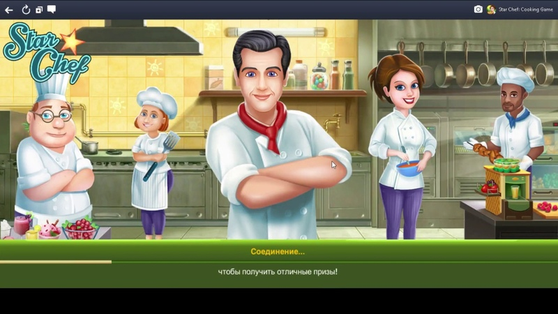 Star Chef Cooking Game Star Chef Игра про высокую кухню Facebook Gameroom на русском языке