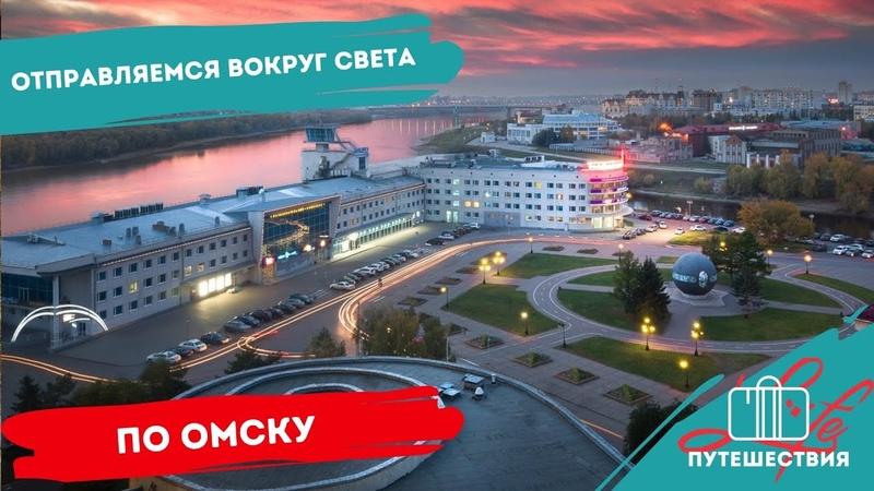 Любинский LIFE Путешествия Вокруг света по Омску 21 06 2020