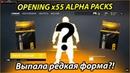 OPENING x55 ALPHA PACKS Открытие х55 Альфа Паков Запись со стрима Rainbow Six Siege