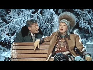 Людмила Гурченко, Александр Михайлов -  Я жду тебя (Новогодняя ночь)