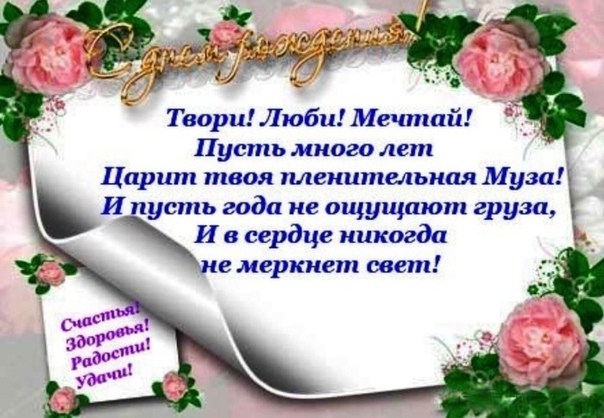 Поздравления поэта с днем рождения