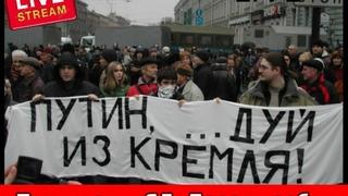 Воронеж против Путина! Хабаровск прямой эфир 13 февраля акции солидарности