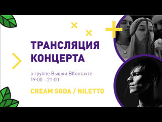 Вечерний концерт Дня Вышки — 2020: Cream Soda и NILETTO
