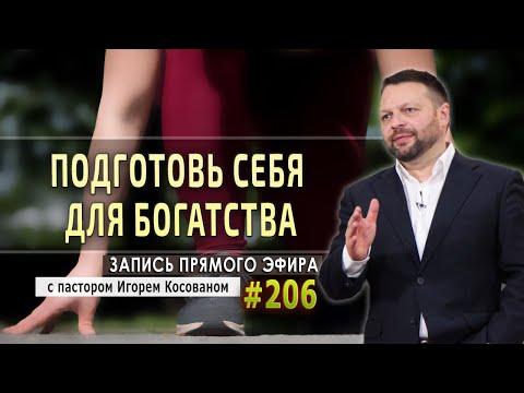 206 С Духом Святым подготовь себя для богатства Запись прямого эфира от 28 09 2020 г