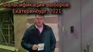 """Скупка голосов в Екатеринбурге. """"С полицией согласовано"""""""