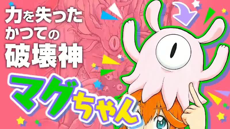 Magu chan God of Destruction трейлер манги