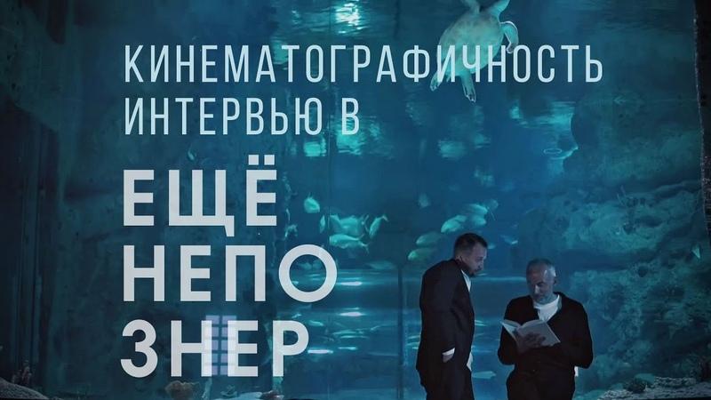 Ещенепознер операторская работа монтаж и саундтрек Видеоэссе