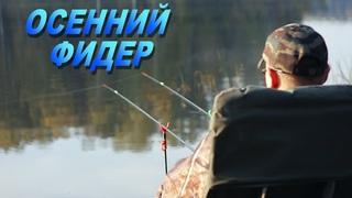 Осенняя фидерная рыбалка. Рузское вдхр.