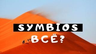 Symbios Club - обман развод и лохотрон? Стоит ли инвестировать