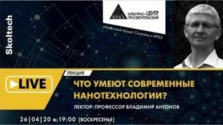 Владимир Антонов| Что умеют современные нанотехнологии