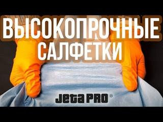 Нетканые объемные салфетки повышенной прочности JETA PRO JX 70 и JX 80