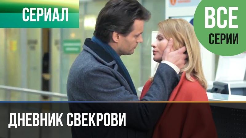 Дневник свекрови Все серии Мелодрама Фильмы и сериалы Русские мелодрамы