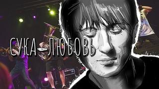 Группа «ТРУБАЧИ» (ex Brevis Brass Band)  исполнила «Сука-любовь» группы Михей и Джуманджи. (2020 г.) (видео)