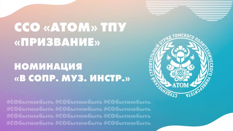 ССО Атом Призвание Исполнение в сопровождении музыкальных инструментов 2020