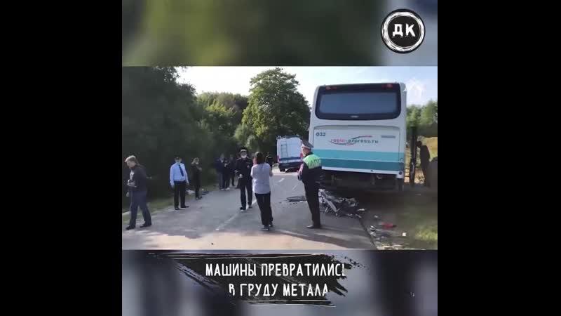 Авария автобуса и грузовика Дерзкий Квадрат