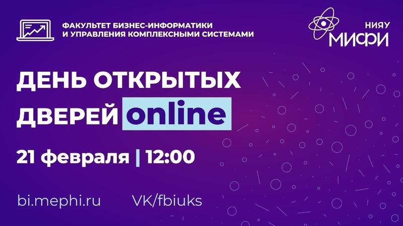 День открытых дверей ФБИУКС НИЯУ МИФИ