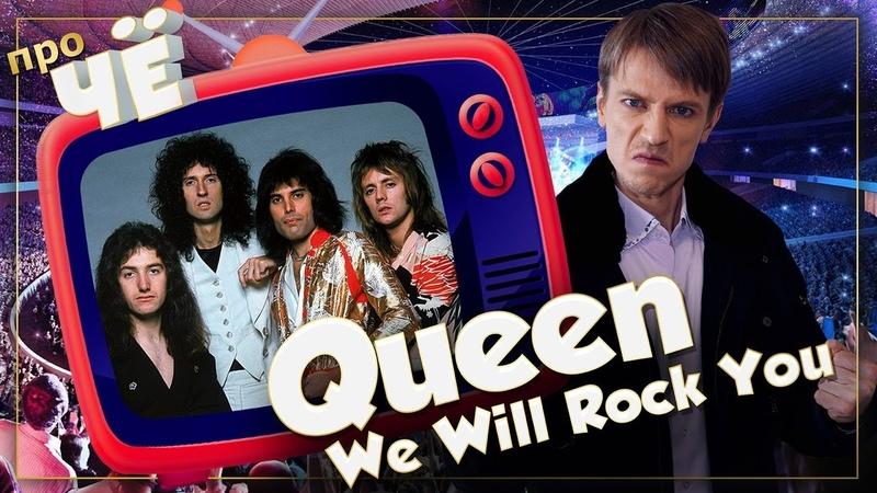 Для чего качаем Queen We Will Rock You Перевод песни Куин Разбор текста