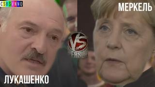 CSBSVNNQ Music - VERSUS - Лукашенко VS Меркель