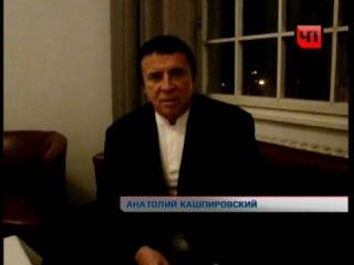 Кто опорочил репутацию Анатолия Кашпировского  выясняют столичные сыщики