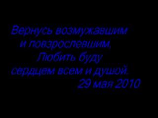 Проводы   - ДМБ