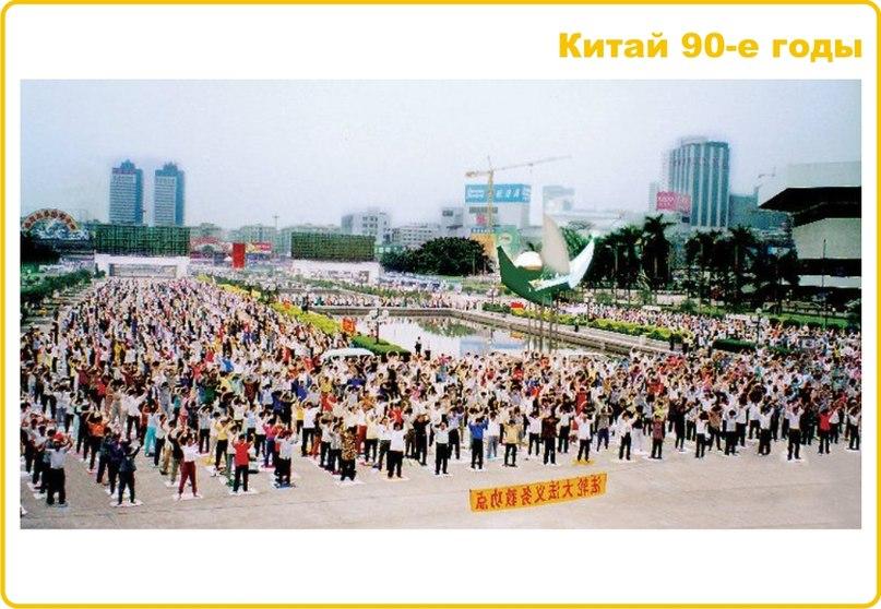 Я стал свидетелем чудес Фалунь Дафа, изображение №1