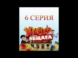 """""""Универ. Новая Общага"""" 6 серия (2011)"""
