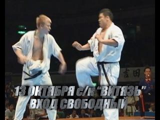 Чемпионат России по Шинкиокушинкай каратэ-до 2013 в АНАПЕ