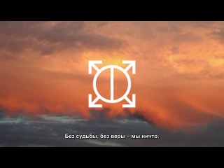 30 seconds to mars - Do or die (RUS SUB)