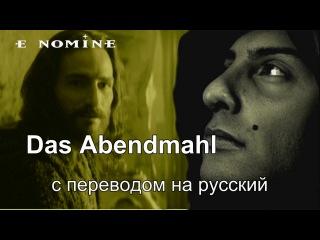 E Nomine Das Abendmahl с переводом на русский