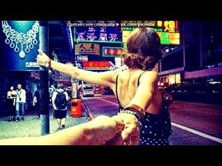 «Следуй за мной   Follow me to.» под музыку 8. DFM - Fly Project - Toca Toca (Radio Edit) [Клубный Музон ©] vk.com/club_musik_zdes ☚ ◁ вступай ▂ ▃ ▄ ▅ ▆ ▇ █ Отличная музыка:) Вступив ты радуешь администратора на 10% =). Picrolla