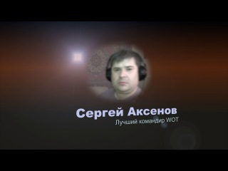 Серега Аксенов
