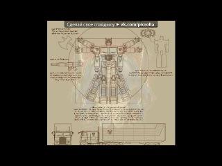 «Optimus Prime G1» под музыку Трансформеры - падение Кибертрона. Picrolla