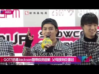 [Sohu news] 150130 GOT7 HK APM HI-5 session (Jackson)