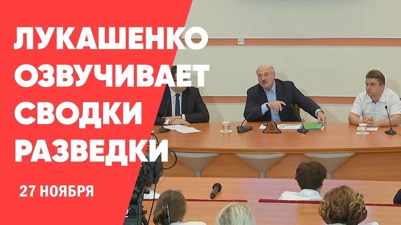 Лукашенко зачитывает цитаты из сводок разведки Сенсация от Батьки