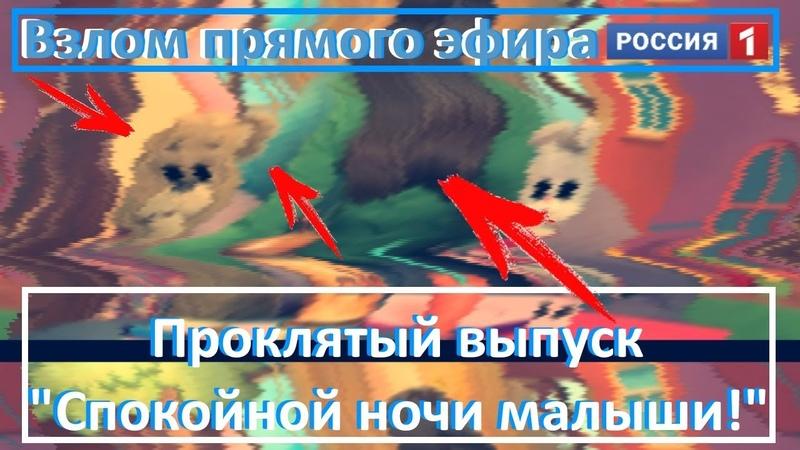 Взлом Россия 1 Проклятый выпуск Спокойной ночи малыши 10 07 18 прямой эфир