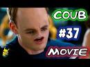 ▶Movie Coub 37 🎬 Лучшие кино - коубы. Приколы из фильмов, сериалов и мультиков