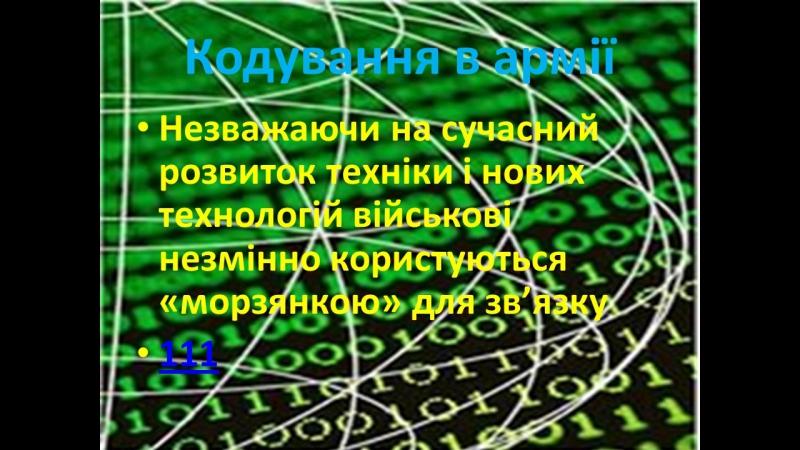 КОДУВАННЯ ІНФОРМАЦІЇ » Freewka.com - Смотреть онлайн в хорощем качестве