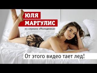 Юля Маргулис из сериала «Молодежка» — от этого видео тает лед!